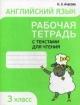 Английский язык 3 кл. Рабочая тетрадь с текстами для чтения